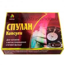 Спулан мужской возбудитель (1 капсула) (7000000406)