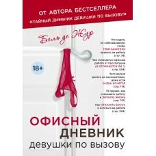 Книга Офисный дневник девушки по вызову. Жур де Б.