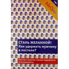 Книга Стань желанной. Как удержать мужчину в постели? Kleo.ru.