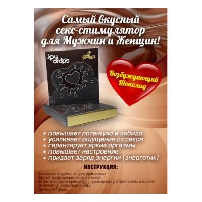 Шоколад возбуждающий Joydrops для мужчин, 24гр