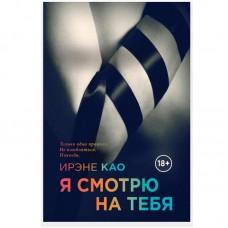 Книги Итальянская Трилогия Я смотрю на тебя автор Коа И.