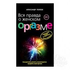 Книга Вся правда о женском оргазме. Полеев А. (60994)