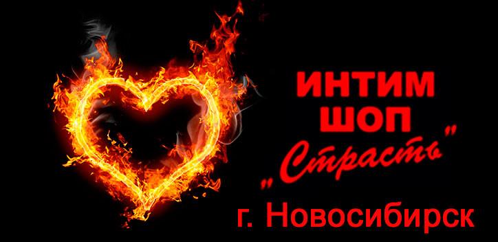 """Интим шоп """"Страсть""""  Новосибирск"""